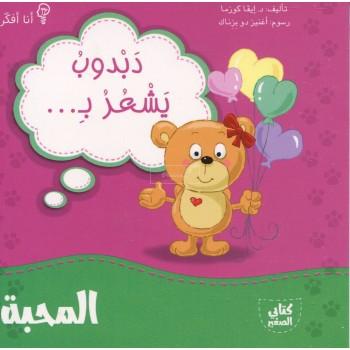 كتابي الصغير - المحبة