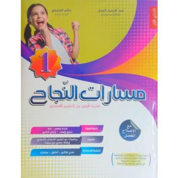 1/ مسارات النجاح  1ثلاثي