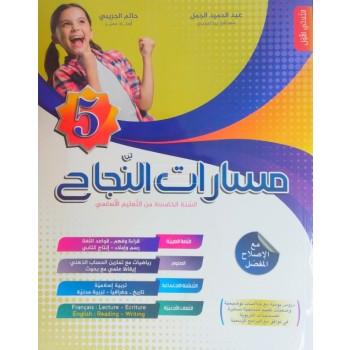 5/ مسارات النجاح  1ثلاثي