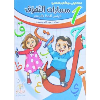 1/ مسارات التفوق كراس الخط والرسم