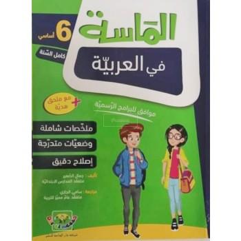 6/  الماسة في العربية