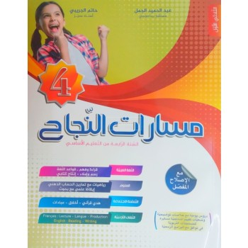 4/ مسارات النجاح  1ثلاثي