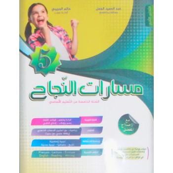 5/ مسارات النجاح  2ثلاثي