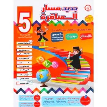 5/   مسار العباقرة 2ثلاثي