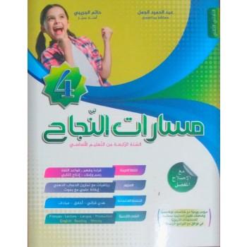 4/ مسارات النجاح  2ثلاثي