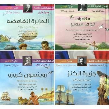 جزيرة الكنز - عربي انكليزي - ناشئة