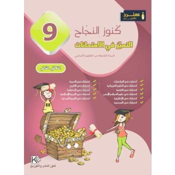 9/ كنوز النجاح امتحانات   2ثلاثي