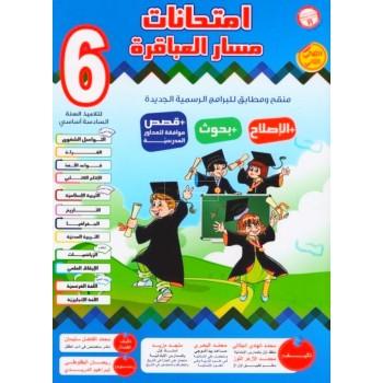 6/ مسار العباقرة امتحانات   2ثلاثي