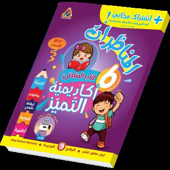 6/ اكادمية التميز فى المناضرات