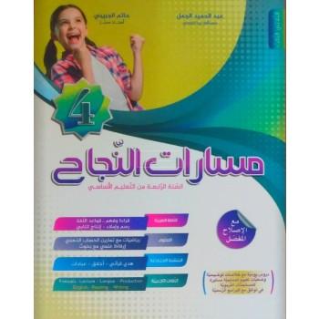 4/ مسارات النجاح  3ثلاثي