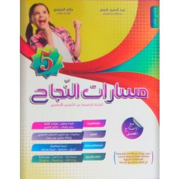 5/ مسارات النجاح  3ثلاثي
